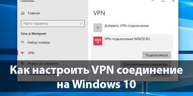Kak-nastroit-VPN-soedinenie-na-Windows-10-660x330.png