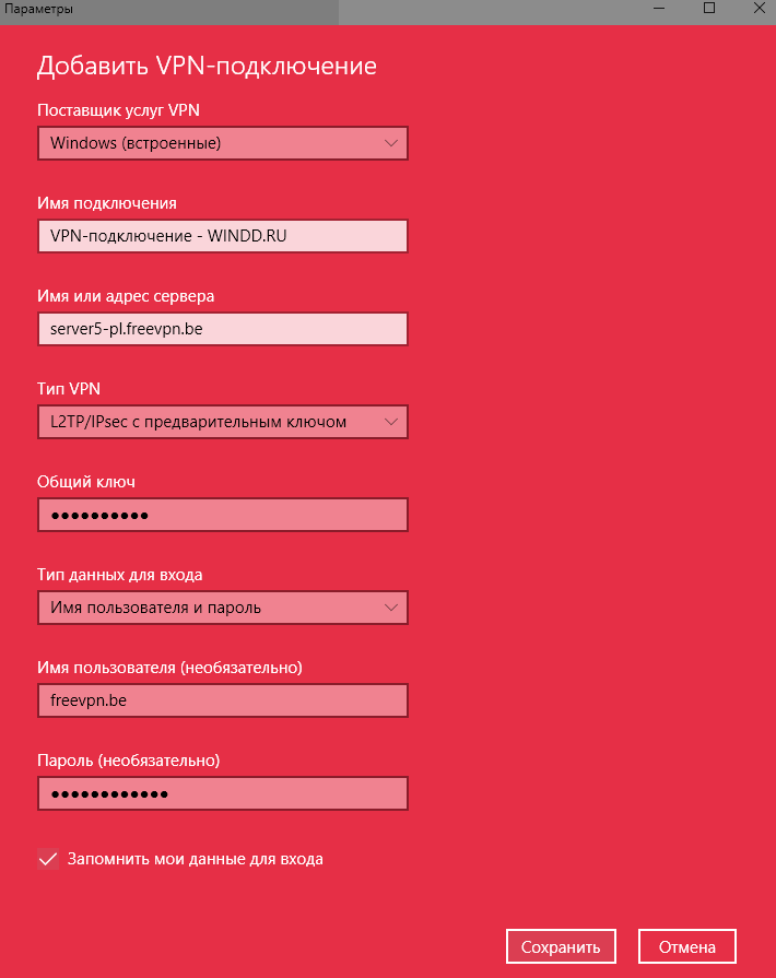 Kak-sozdat-VPN-podklyuchenie-na-Windows-10.png