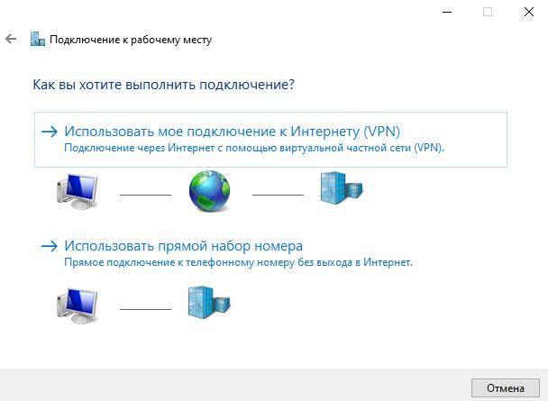 kak-nastroit-vpn-v-windows-10.png