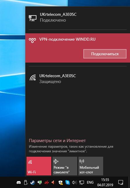 Kak-podklyuchit-VPN-na-Windows-10.png