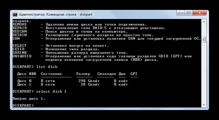 Vyibrat-disk-v-utilite-diskpart-dlya-vozvrashheniya-zagruzochnoy-fleshki-v-obyichnoe-sostoyanie.png
