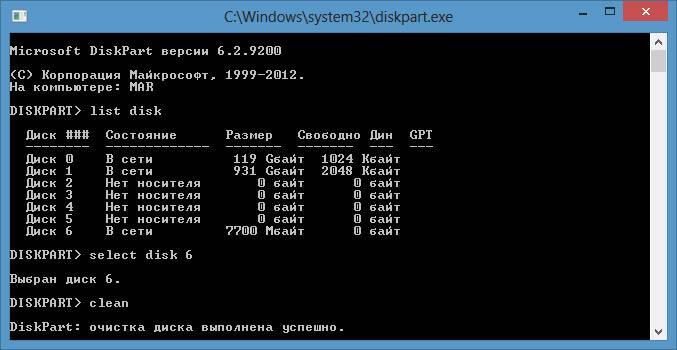 diskpart-2.jpg