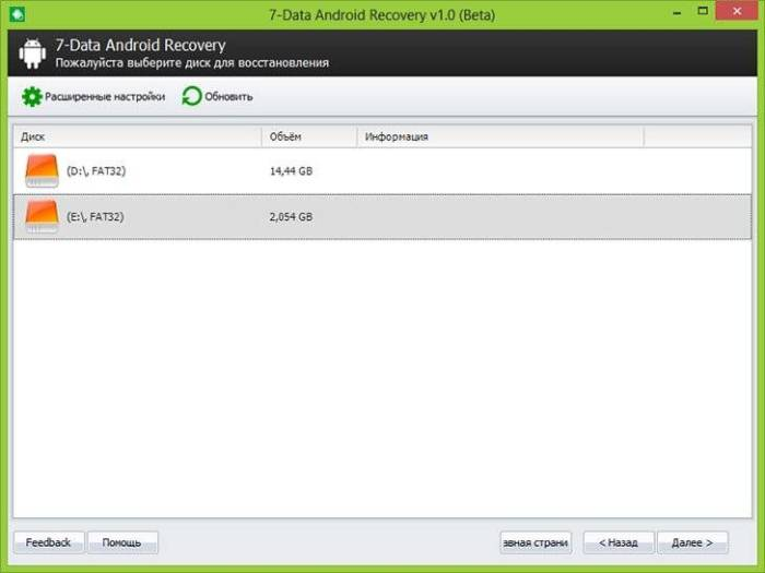 Выбор хранилища данных Android