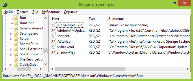 windows-8-1-registry-autorun.png