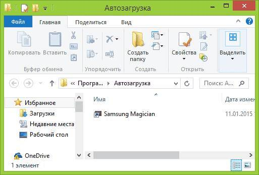 avtozagruzka_v_Windows_8_11.jpg