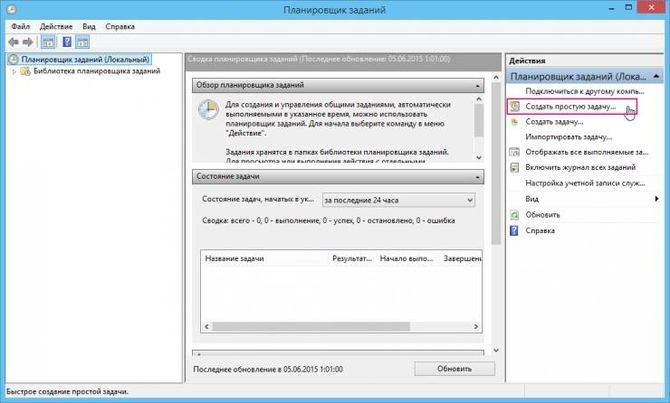 avtozagruzka_v_Windows_8_14.jpg