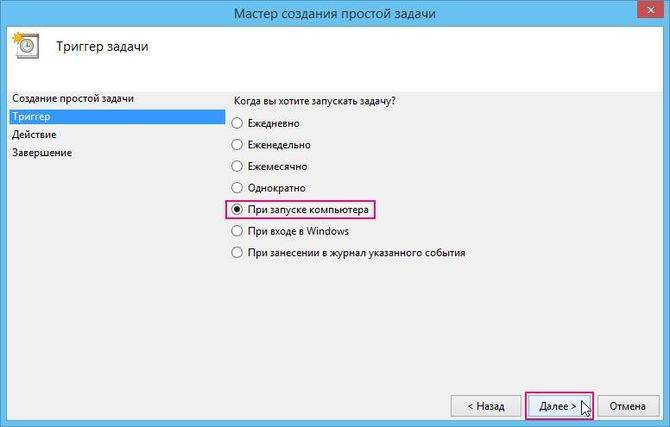 avtozagruzka_v_Windows_8_15.jpg