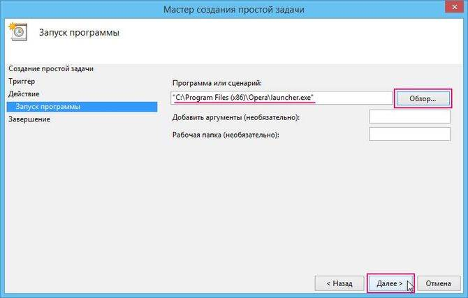 avtozagruzka_v_Windows_8_16.jpg