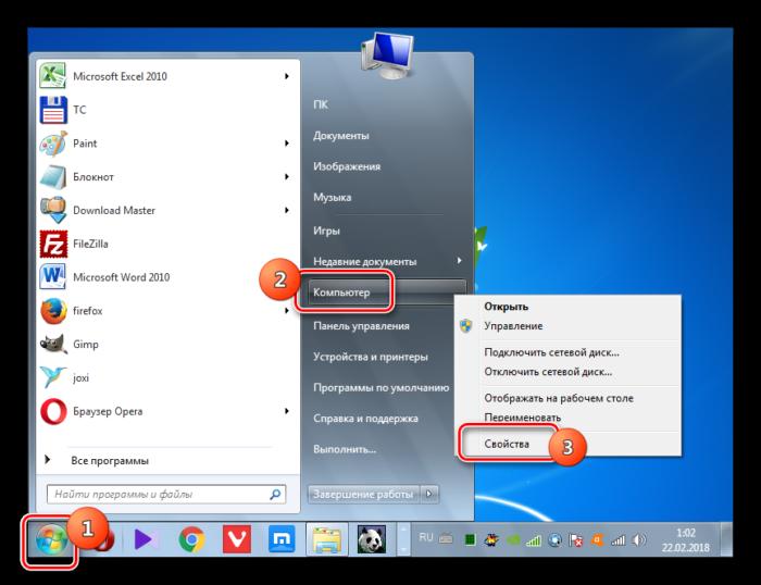 Perehod-v-svoystva-kompyutera-s-pomoshhyu-kontekstnogo-menyu-cherez-menyu-Pusk-v-Windows-7.png