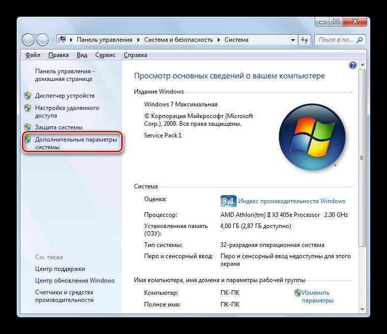 Perehod-v-okoshko-dopolnitelnyih-parametrov-sistemyi-iz-razdela-Svoystva-sistemyi-v-Windows-7.png