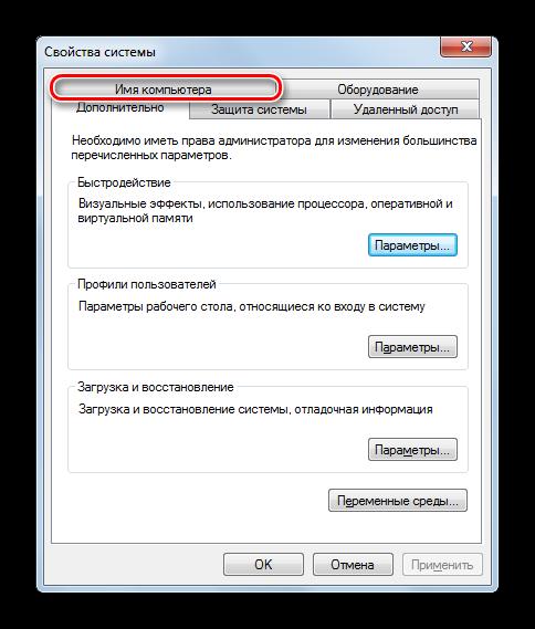 Perehod-vo-vkladku-Imya-kompyutera-v-okoshke-Svoystva-sistemyi-v-Windows-7.png