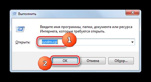 Perehod-vo-vkladku-Imya-kompyutera-v-okoshke-Svoystva-sistemyi-putem-vvoda-komandyi-v-okoshke-Vyipolnit-v-Windows-7.png