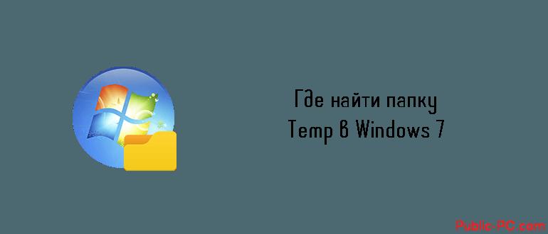 Papka-Temp-v-Windows-7.png
