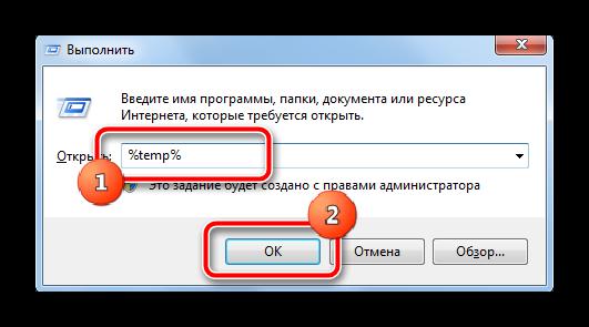 Vyizov-papki-v-Provodnike-v-instrumente-Vyipolnit-v-operatsionnoy-sisteme-Windows-7.png