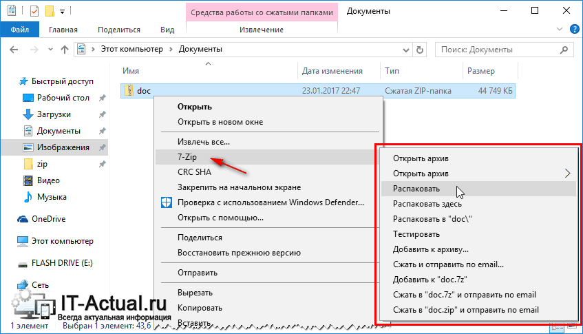 How-to-unzip-rar-zip-7z-and-other-3.png
