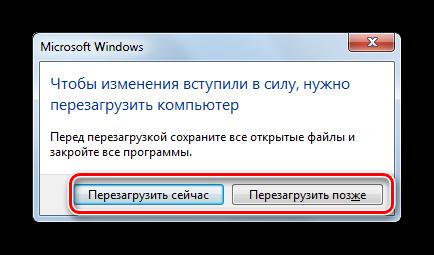 Dialogovoe-okoshko-dlya-perezagruzki-sistemyi-v-Windows-7.png