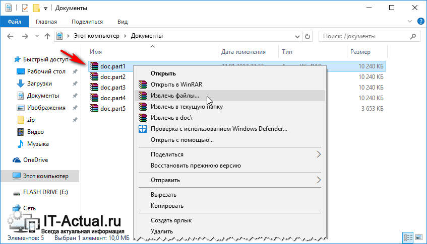 How-to-unzip-rar-zip-7z-and-other-9.png