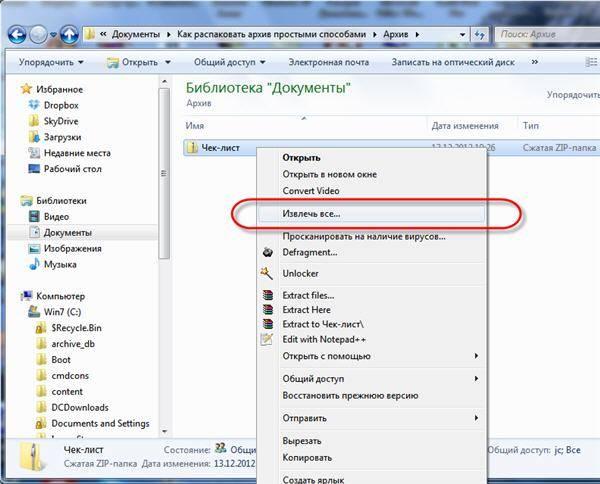 kak_raspakovat_zip_arhiv_v_provodnike.jpg