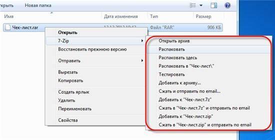 kak_raspakovat_arhiv_7-zip.jpg
