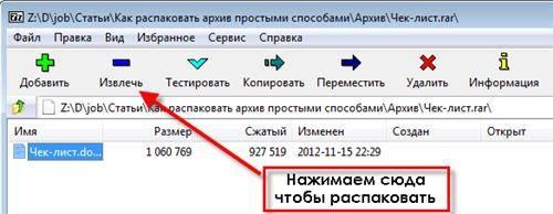 master_raspakovki_zip.jpg