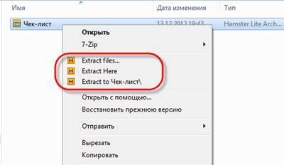 menu_hamsterzip.jpg