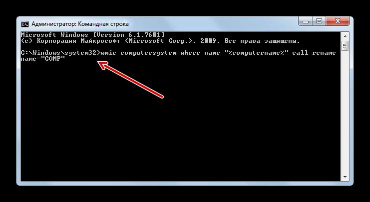 Perehod-k-pereimenovaniyu-kompyutera-putem-vvoda-komandyi-v-komandnuyu-stroku-v-Windows-7.png