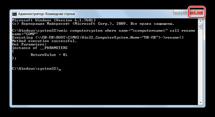 Zakryitie-Komandnoy-stroki-posle-pereimenovaniya-kompyutera-v-Windows-7.png