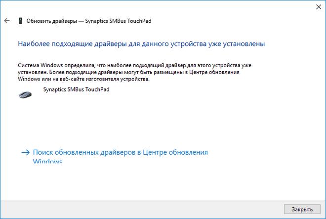 Podhodyashhie-drajvery-uzhe-ustanovleny.png
