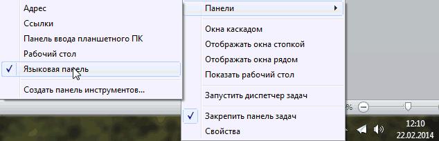 kak_vosstanovit_jazikovuyu_panel1.png