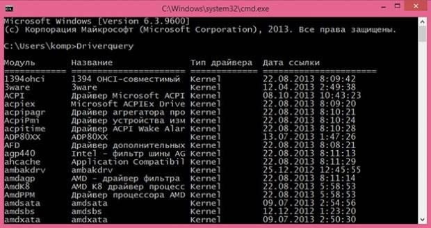 1409662508_14-komand-cmd-kotorye-dolzhen-znat-kazhdyy-polzovatel_3.jpg