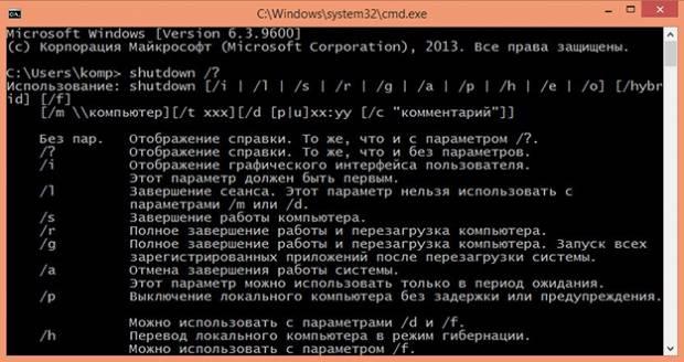 1409662632_14-komand-cmd-kotorye-dolzhen-znat-kazhdyy-polzovatel_11.jpg
