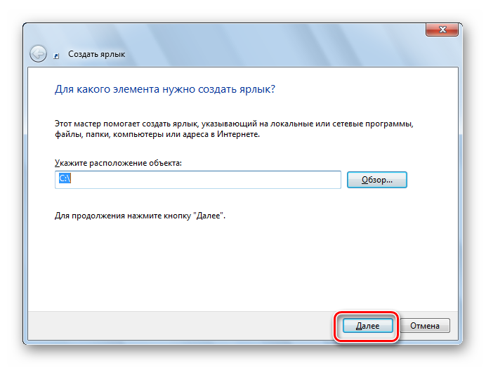 Perehod-k-dalneyshim-deystviya-po-sozdaniyu-yarlyika-v-Windows-7.png