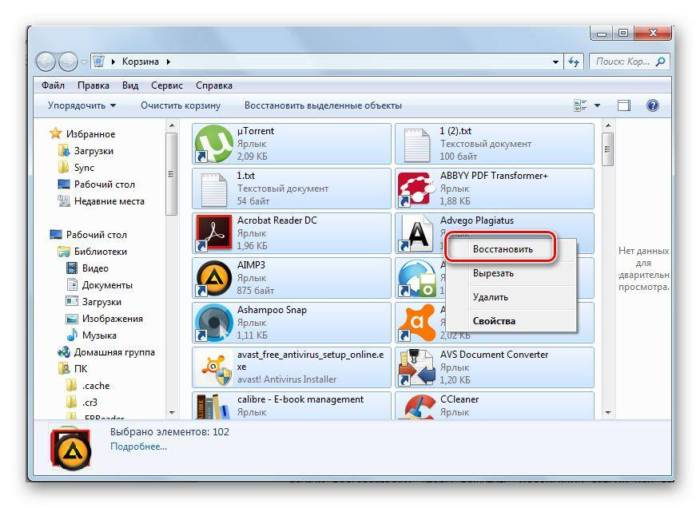 Vosstanovlenie-e`lementov-iz-Korzinyi-v-Windows-7.png