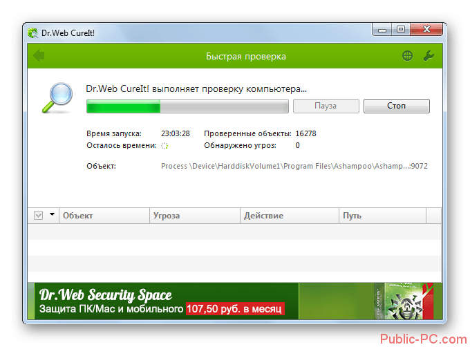 Antivirusnoe-skanirovanie-sistemyi-utilitoy-Dr.Web-CureIt-v-Windows-7.png