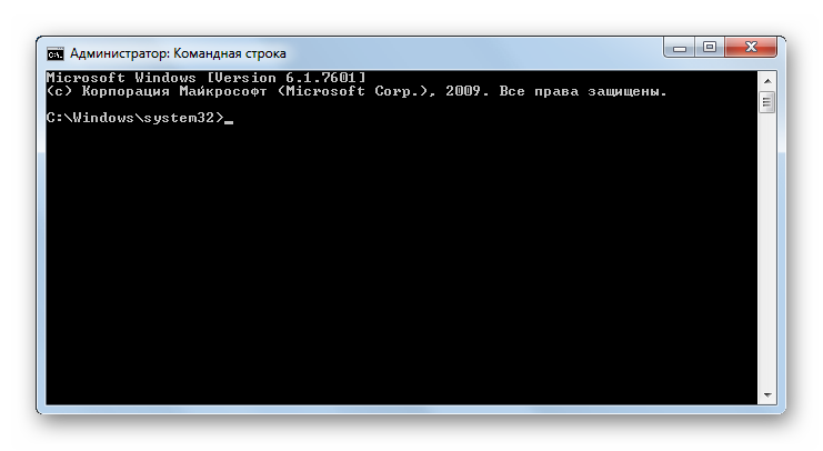 Komandnaya-stroka-ot-imeni-administratora-zapushhena-v-Windows-7.png