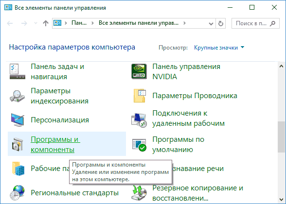 programs-and-components-windows-10.png