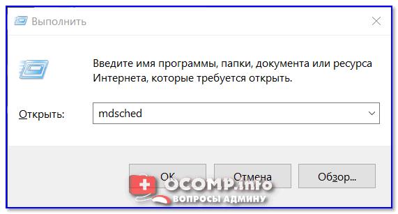 mdsched-----komanda-dlya-proverki-OZU-WinR.png