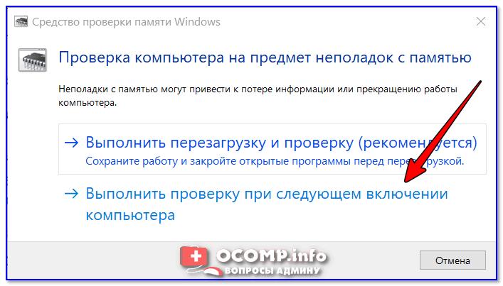 Sredstvo-proverki-pamyati-Windows.png