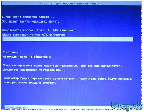 Sredstvo-diagnostiki-pamyati-Windows.jpg