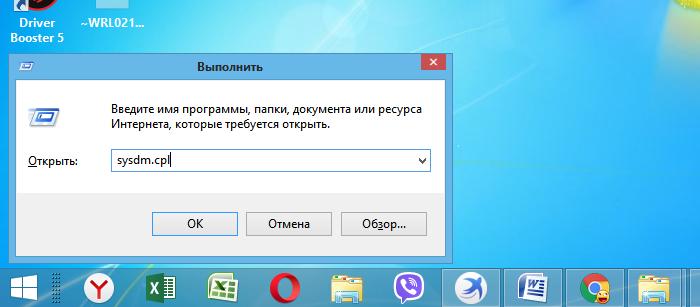 Pechataem-v-menju-sysdm.cpl-i-nazhimaem-OK-.png