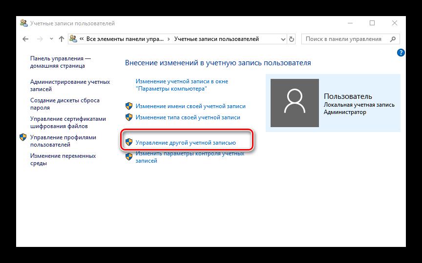 Ispolzovat-upravlenie-uchyotnymi-zapisyami-dlya-udaleniya-administratora-v-Windows-10.png