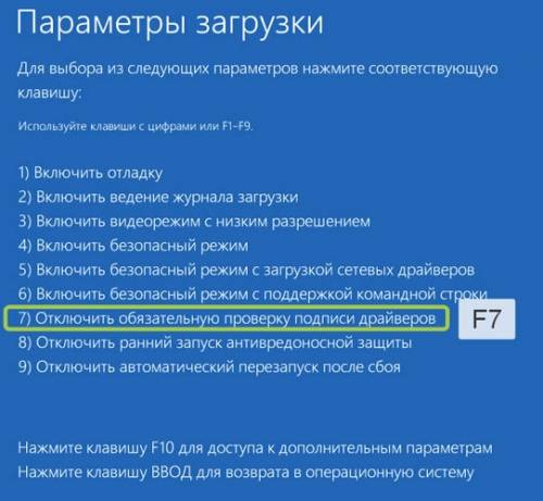 http--androidp1.ru-wp-content-uploads-2016-01-driver-signature-check-off-windows-10-500x461.jpg