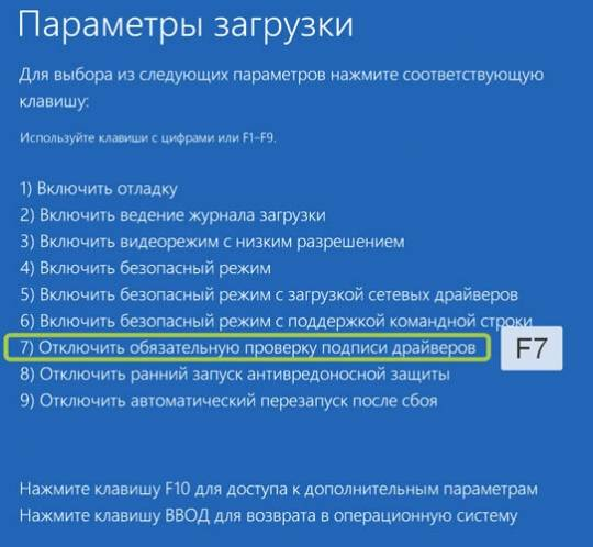 http--androidp1.ru-wp-content-uploads-2016-01-driver-signature-check-off-windows-10-540x498.jpg
