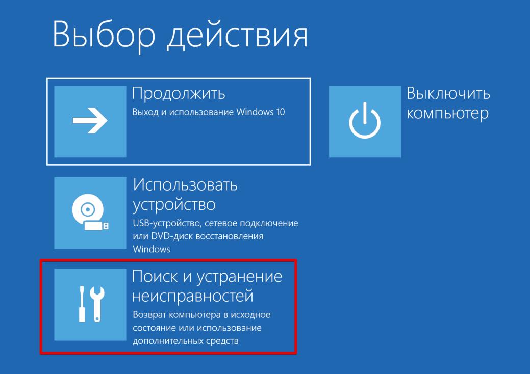 ustanovka-drajverov-bez-cifrovoj-podpisi-image14.png