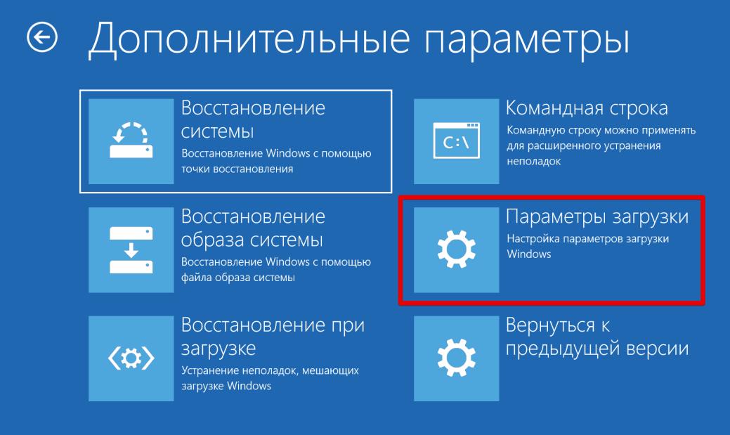 ustanovka-drajverov-bez-cifrovoj-podpisi-image16.png