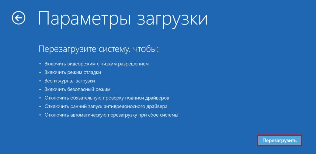 ustanovka-drajverov-bez-cifrovoj-podpisi-image17.png
