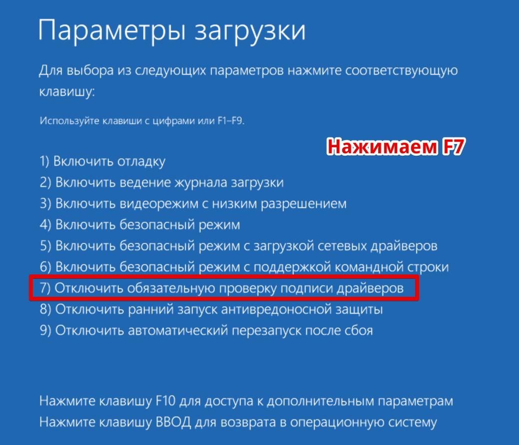 ustanovka-drajverov-bez-cifrovoj-podpisi-image18.png