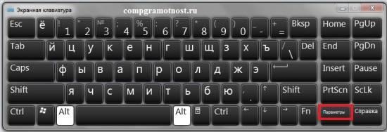 Jekrannaja-klaviatura-Windows-7-e1412866789948.jpg