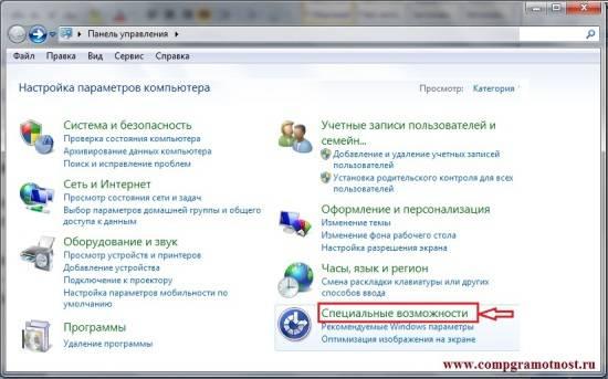 Pusk-Panel-upravlenija-Windows-7-e1412867541787.jpg