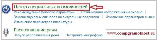 Centr-specialnyh-vozmozhnostej-Windows-7.jpg